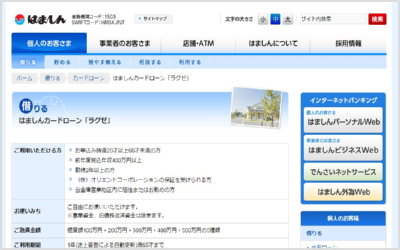 浜松信用金庫カードローン「ラグゼ」