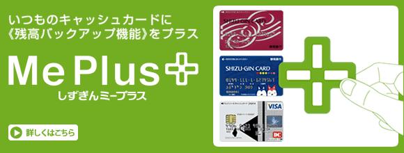静岡銀行カードローン「ミープラス」