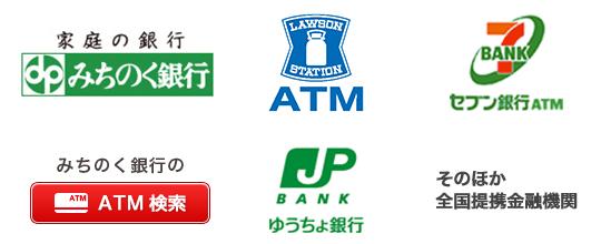 みちのく銀行カードローン