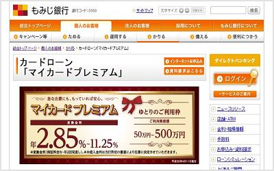 もみじ銀行カードローン「マイカードプレミアム」