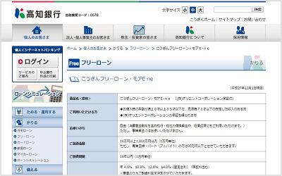 高知銀行フリーローン「モアE-ne」