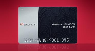 三菱UFJニコスのローンカード