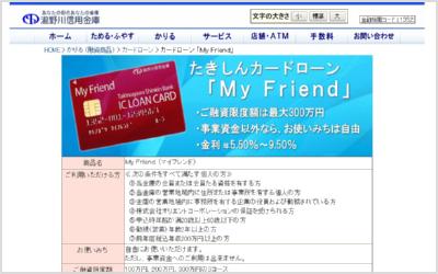 瀧野川信用金庫カードローン「My Friend」
