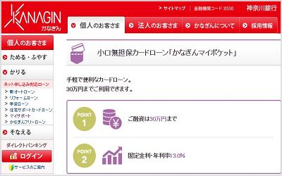 神奈川銀行「かなぎんマイポケット」