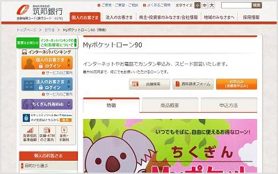 筑邦銀行「Myポケットローン90」