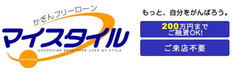 鹿児島銀行「マイスタイル」