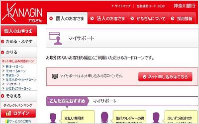 神奈川銀行「マイサポート」