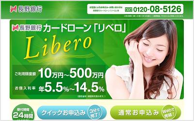 長野銀行のカードローン「リベロ」