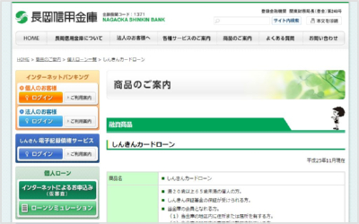長岡信用金庫「しんきんカードローン」