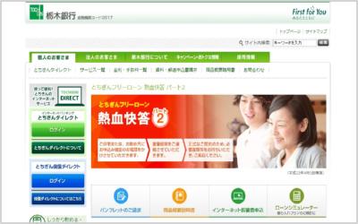 栃木銀行フリーローン「熱血快答パート2」