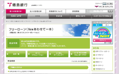 徳島銀行フリーローン「Newあわせて一本」