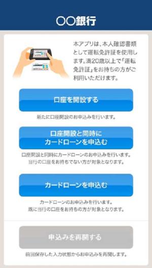 DNPスマートフォン向け銀行口座開設用アプリ
