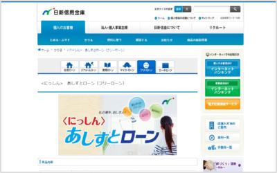 日新信用金庫「あしすとローン」