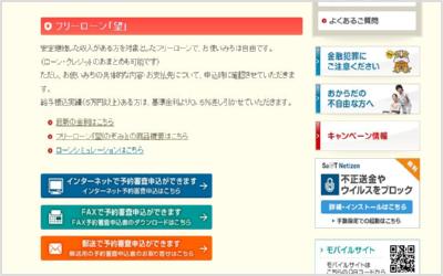 愛知銀行フリーローン「望」