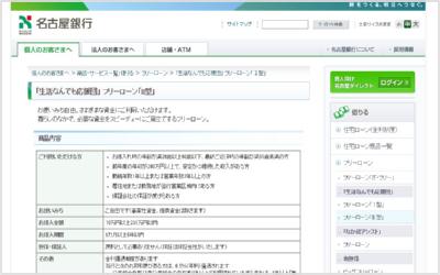 名古屋銀行「生活なんでも応援団」
