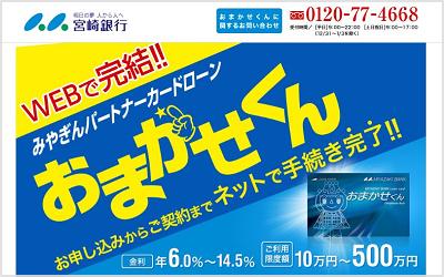 宮崎銀行のカードローン