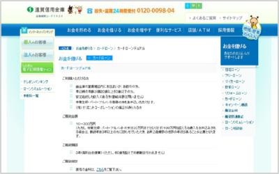 遠賀信用金庫「カードローンデュアル」