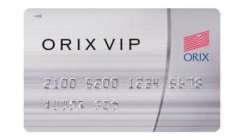 オリックス・クレジットのVIPローンカード