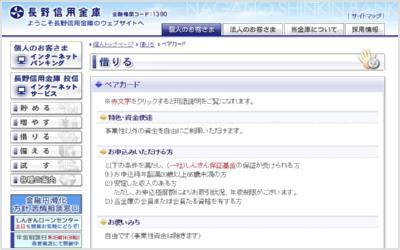長野信用金庫「ペアカード」