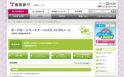 徳島銀行「カードローンパートナー」
