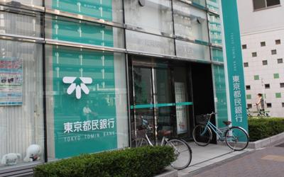 東京都民銀行