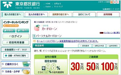 東京都民銀行「パーソナルカードローン」