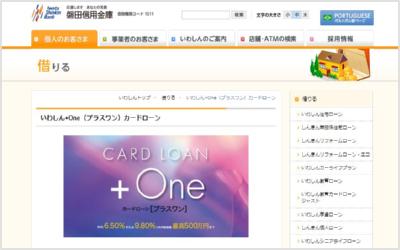 磐田信用金庫のカードローン「いわしん+One(プラスワン)」