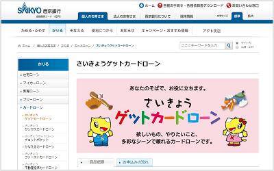 西京銀行「さいきょうゲットカードローン」