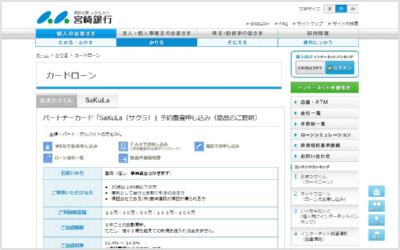 宮崎銀行「SAKULA(サクラ)」