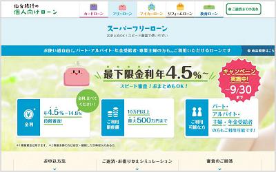 仙台銀行のスーパーフリーローン