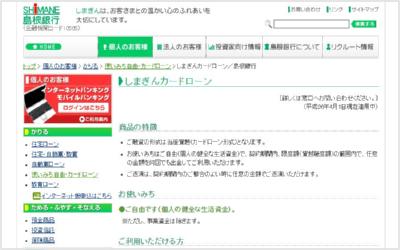 島根銀行「しまぎんカードローン」
