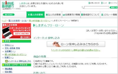 島根銀行「しまぎんフリーローン」
