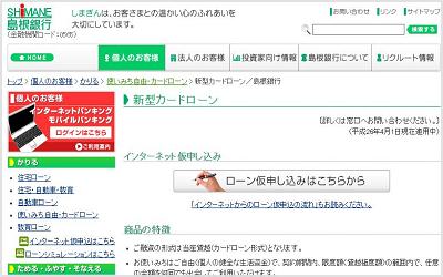 島根銀行の「新型カードローン」