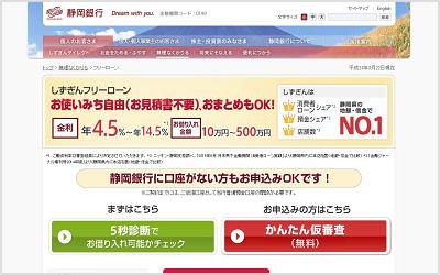 静岡銀行の「しずぎんフリーローン」
