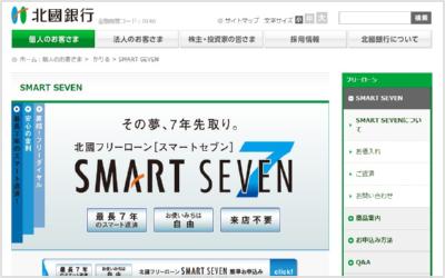 北國銀行「SMART SEVEN」