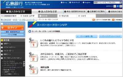 広島銀行「スーパーカードローンVIP」