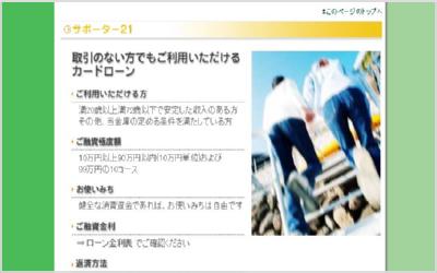 北伊勢上野信用金庫「サポーター21」
