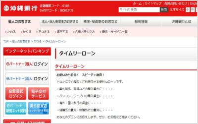 沖縄銀行「タイムリーローン」