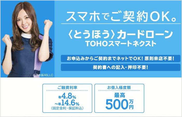 東邦銀行カードローン「TOHOスマートネクスト」の公式サイト