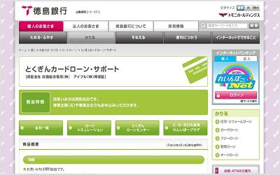徳島銀行カードローン