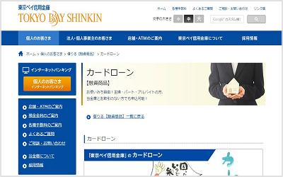 東京ベイ信用金庫カードローン