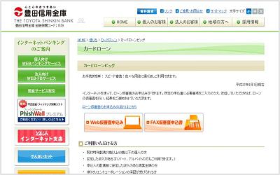 豊田信用金庫「カードローンビッグ」