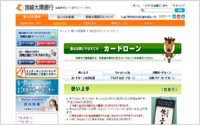 宮崎太陽銀行カードローン「使い上手」
