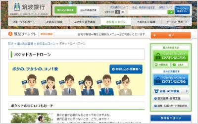 筑波銀行「ポケットカードローン」