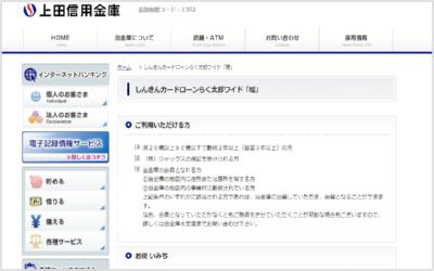 """上田信用金庫「らく太郎ワイド""""暖""""」"""