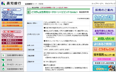 高知銀行「ビビッド・Smile」