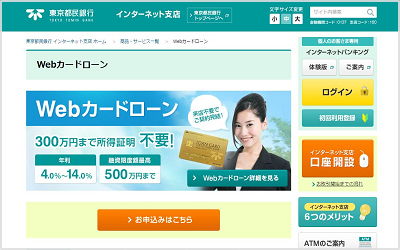 東京都民銀行「Webカードローン」