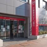三菱東京UFJ銀行のカードローン「バンクイック」は最短30分で審査回答
