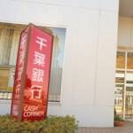 千葉銀行カードローン「クイックパワー・アドバンス」は月々2,000円からの返済で安心です