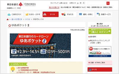 東日本銀行カードローン